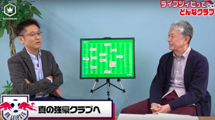 下田さんと良平さんが語り尽くす! サッカーキングYouTubeチャンネルにRBライプツィヒ特集動画が登場