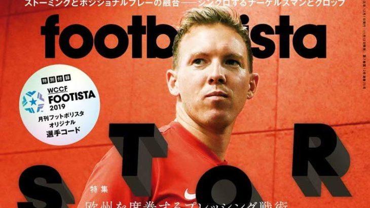 レッドブル・フットボール好きは必見! 今月のfootballistaは「ストーミング特集」 ナーゲルスマンやラングニックのインタビューなどレッドブル系指導者の記事が盛り沢山