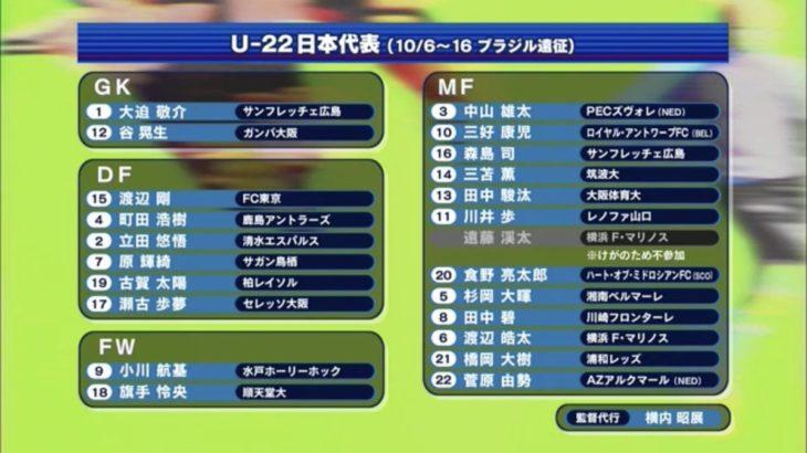 U22ブラジル代表vsU22日本代表の放送がJ SPORTSで無料生中継決定! RBライプツィヒのクーニャも出場か
