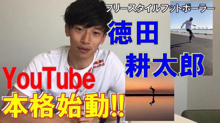 フリースタイルフットボーラー徳田耕太郎さんがYouTube本格始動